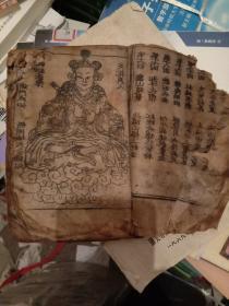 重刊韩祖成仙宝传 全一册二十四回全
