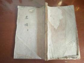 【清刊本】《左绣  春秋经传集解》(卷十八至卷十九)1册