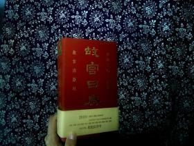 故宫日历2016