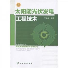 正版 太陽能光伏發電工程技術9787122121837