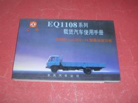 东风EQ1108系列载重汽车使用手册(装朝阳6102BQ-26型柴油发动机)横32开,94年版印,非馆藏,9品