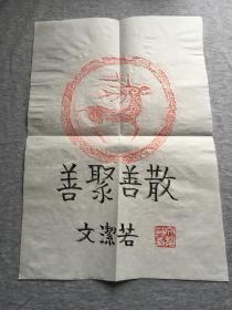文洁若书法一幅:善聚善散(签名钤印,著名日语翻译家、作家,包邮,同批笺纸)