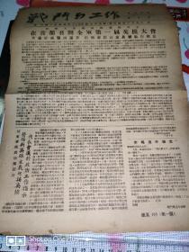 老报纸:战斗与工作(报)1950年8月第40期6版全