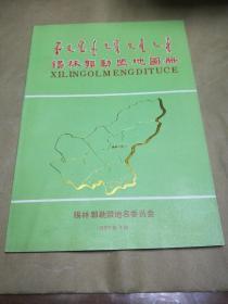 锡林郭勒盟地图册