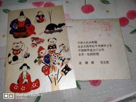 日本贺年卡一张带原日本寄北京航空实寄封