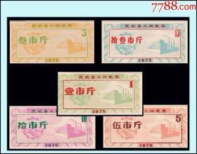 文革品种:宁夏灵武县1975年《工种粮票》全套五枚: