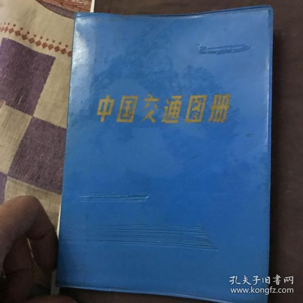 中国交通图册 1984