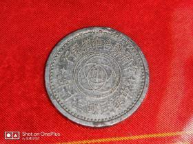 民国三十年•中国联合准备银行•一分
