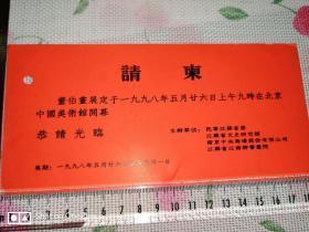 请柬:董伯画展 1998年