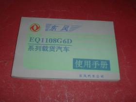 东风EQ1108G6D系列载重汽车使用手册(横32开,96年版印,非馆藏,9品)