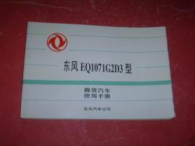 东风EQ1071G2D3型载货汽车使用手册(横32开,2000年版印,非馆藏,9品)