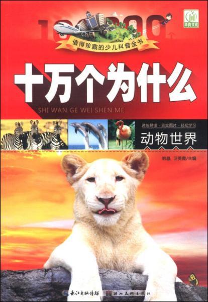 十万个为什么. 动物世界