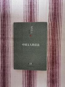 李国文文集:中国文人的活法(第13卷)一版一印