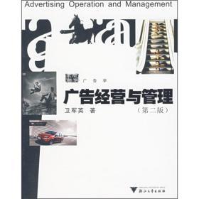 广告经营与管理