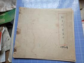 李潺 手稿  钢笔行书写法