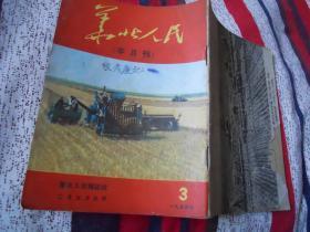 1954年。。华北人民