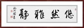 龙开胜,《悠然雅静》,精品横幅,保真包邮。中国书协理事、北京书协副主席