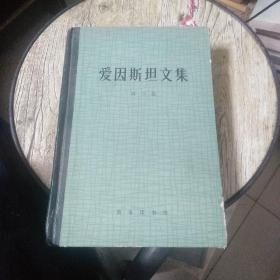 爱因斯坦文集(第三卷)