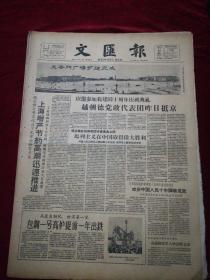 文汇报1959.9.27(第1-8版)老报纸、旧报纸、生日报……《天安门广场扩建完成》《锡兰总理遇刺伤重逝世》《百戏纷陈》
