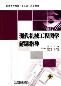 现代机械工程图学解题指导