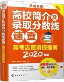 高考志愿填报指南:2020年版:高校简介及录取分数线速查