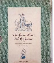 【包邮】《灌园叟晚逢仙女》1946年冯梦龙著王际真英译本华裔女插图家Jeanyee Wong插图本
