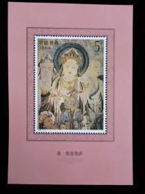 1992-11敦煌壁画小型张 敦煌壁画(第四组)小型张 唐.观音菩萨