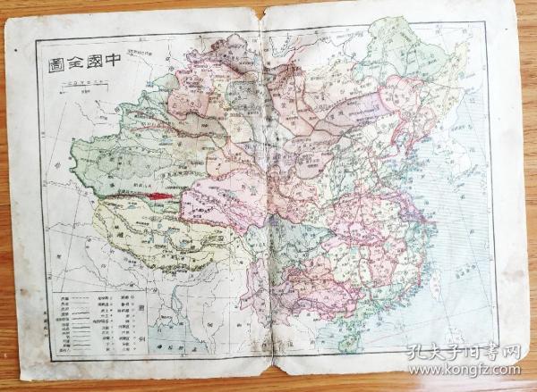 清代地图小8开《中国全图》