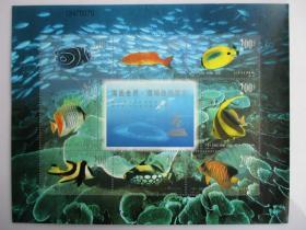 1998-29 海底世界小型张
