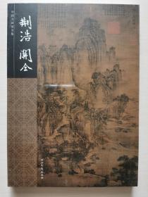 今日美术馆书库:中国名画家全集——荆浩 关仝