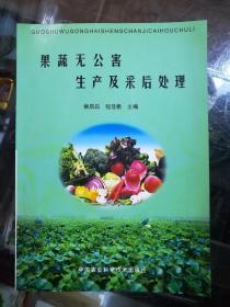 果蔬无公害生产及采后处理