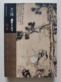 今日美术馆书库:中国名画家全集——李鱓 李方膺