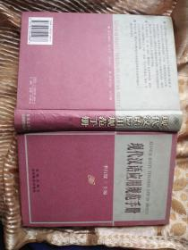 现代汉语应用规范手册(f