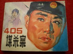 仲星火主演,电影连环画《405谋杀案》 60开,中国电影出版社,一版一印。-2