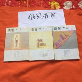 读书 2006年第1、8、12期