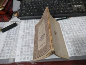 民国旧书:(万有文库)  历代名人年谱(四)           陵2
