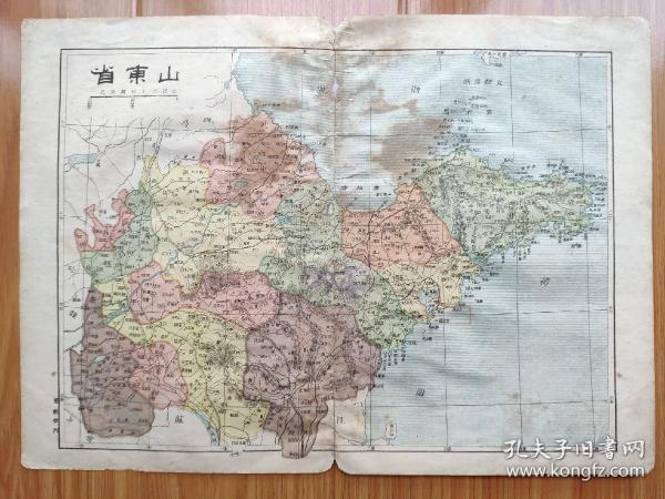 清代地图小8开《山东省》