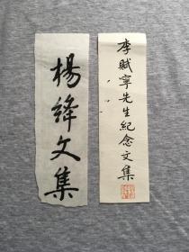 题签!杨绛毛笔题签两幅:杨绛文集、李赋宁先生纪念文集并钤印(钱钟书夫人,名满天下)