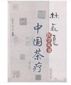 中国茶疗(第二版)---林乾良医学丛书 中国中医药出版社