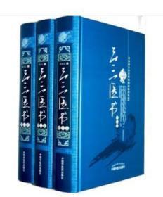 三三医书(第一集)(第二集)(第三集) 裘庆元 著 中国中医药出版社