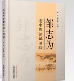 邹志为老中医临证治验 曾志 刘凌鹰 著 中国中医药出版社 中医畅销书籍