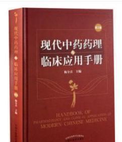 现代中药药理与临床应用手册 第三版 梅全喜 著 中国中医药出版社