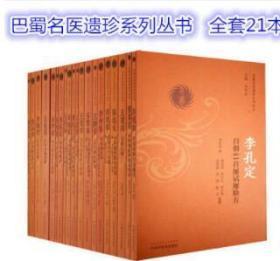 巴蜀名医遗珍系列丛书 套装21本(全套21本) 中国中医药出版社
