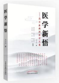 医学新悟 高尔鑫教授医学文集 高尔鑫著 中国中医药出版社