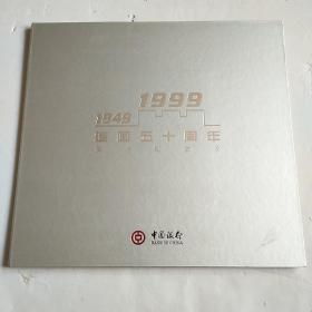 中国银行-1949-1999建国五十周年长城纪念卡 (12张一套)