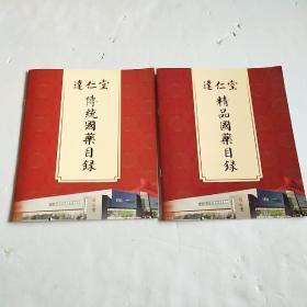 达仁堂传统国药目录 +  达仁堂精品国药目录(16开,薄册2本合售)