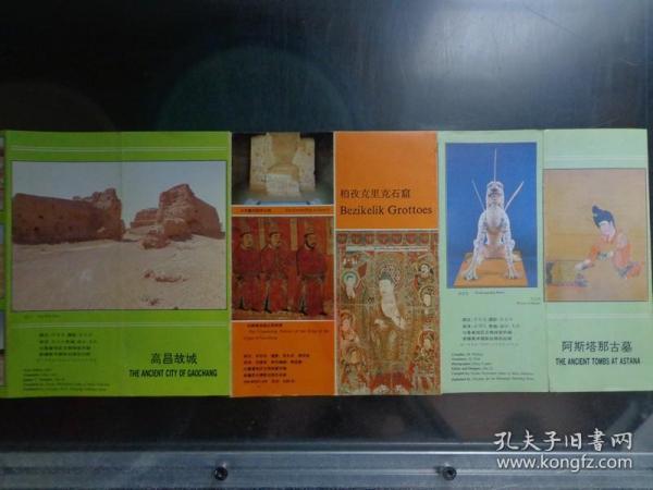 吐鲁番名胜古迹系列折页(高昌故城、阿斯塔那古墓、柏孜克里克石窟) 80年代 16开 中文对照 张永兵的风光摄影作品 原价每张8角