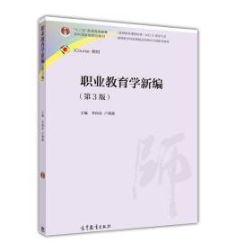 职业教育学新编(第3版)