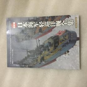 战舰增刊 日本海军轻巡洋舰全集(决定版)