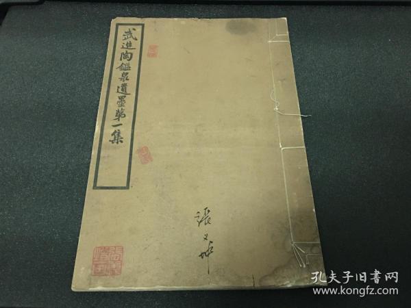 武进陶鉴泉遗墨第一集